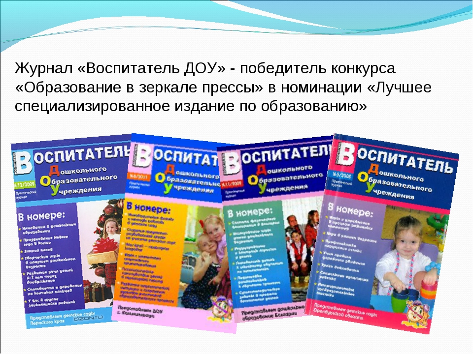 Инфоурок конкурсы для воспитателей доу