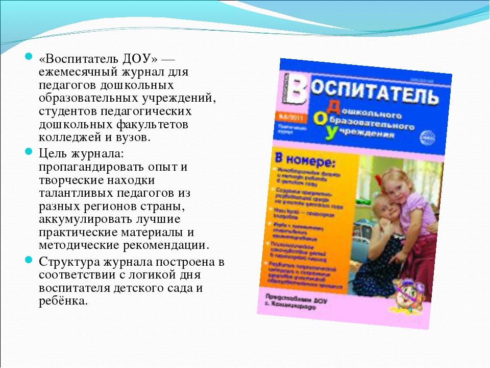 «Воспитатель ДОУ» — ежемесячный журнал для педагогов дошкольных образовательн...
