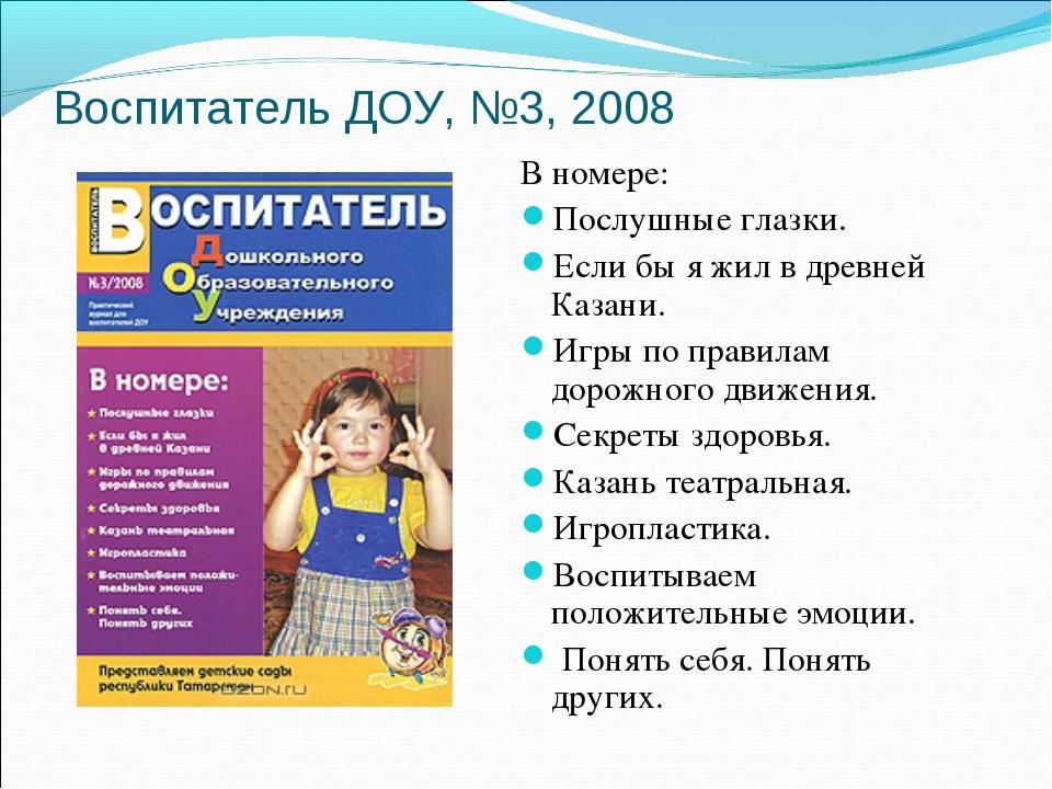 Воспитатель ДОУ, №3, 2008 В номере: Послушные глазки. Если бы я жил в др...
