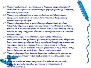 15. Умение (совместно с психологом и другими специалистами) составить психоло