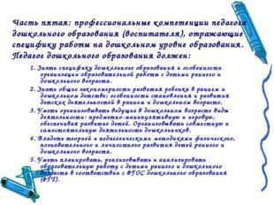 Часть пятая: профессиональные компетенции педагога дошкольного образования (в