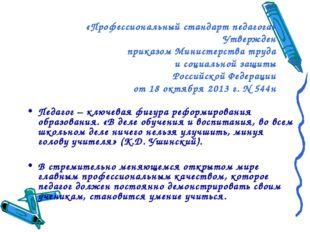 «Профессиональный стандарт педагога» Утвержден приказом Министерства труда и