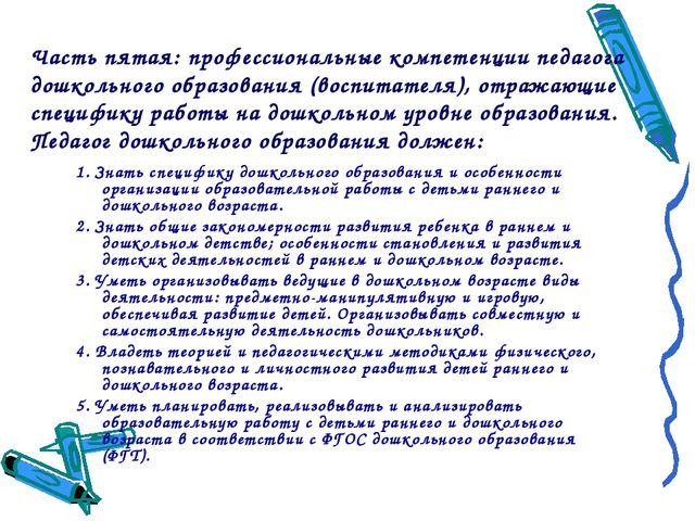 Часть пятая: профессиональные компетенции педагога дошкольного образования (в...