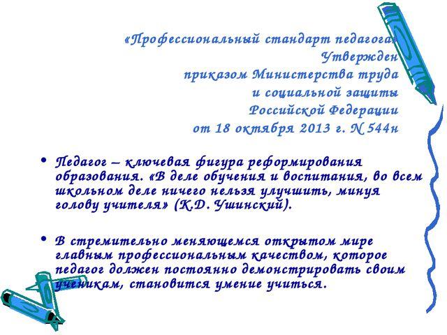 «Профессиональный стандарт педагога» Утвержден приказом Министерства труда и...