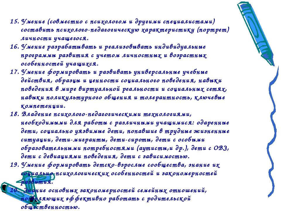 15. Умение (совместно с психологом и другими специалистами) составить психоло...