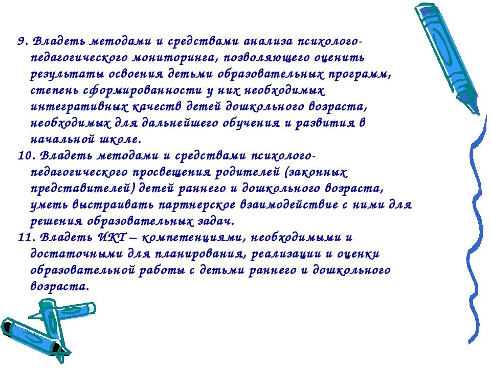 9. Владеть методами и средствами анализа психолого- педагогического мониторин...