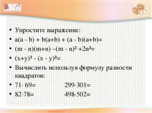 Упростите выражение: a(a - b) + b(a+b) + (a - b)(a+b)= (m - n)(m+n) –(m - n)