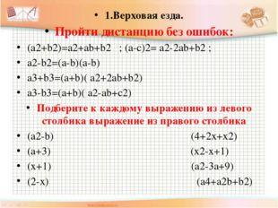 1.Верховая езда. Пройти дистанцию без ошибок: (а2+b2)=a2+ab+b2 ; (a-c)2= a2-