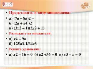 Представить в виде многочлена: а) (7а – 8в)2 = б) (2а + в4 )2 в) (3х2 – 1)(3