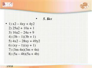 5. Бег 1) x2 – 4xy + 4y2 2) 25a2 + 10a + 1 3) 16a2 – 24a + 9 4) (3b – 1)(3b