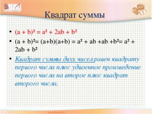 Квадрат суммы (а + b)² = a² + 2ab + b² (a + b)²= (a+b)(a+b) = a² + ab +ab +b²