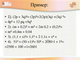 Пример: 1). (2p + 3q)²= (2p)²+2(2p)(3q) +(3q) ²= = 4p² + 12 pq +9q² 2). (m +