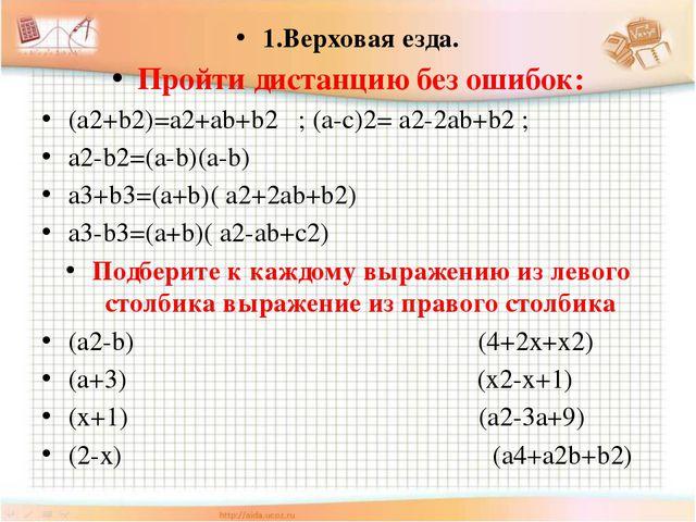 1.Верховая езда. Пройти дистанцию без ошибок: (а2+b2)=a2+ab+b2 ; (a-c)2= a2-...