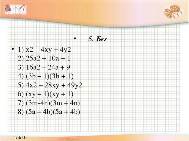 5. Бег 1) x2 – 4xy + 4y2 2) 25a2 + 10a + 1 3) 16a2 – 24a + 9 4) (3b – 1)(3b...