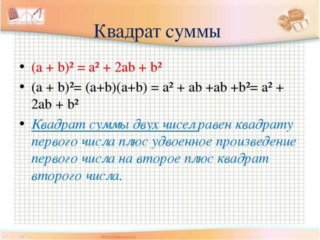 Квадрат суммы (а + b)² = a² + 2ab + b² (a + b)²= (a+b)(a+b) = a² + ab +ab +b²...
