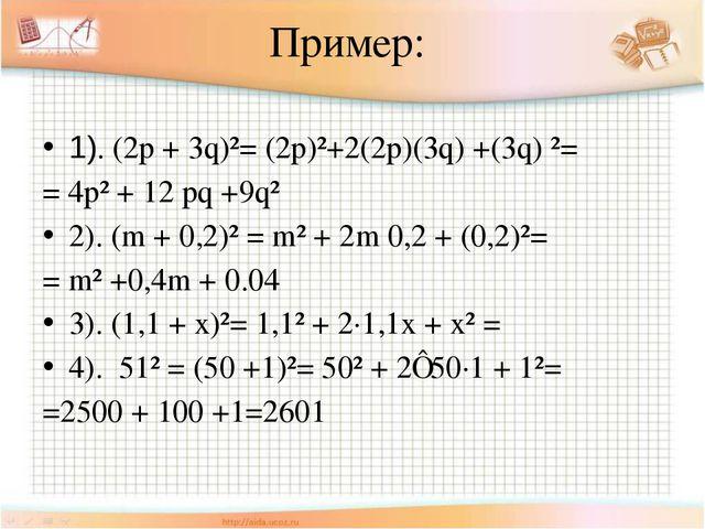 Пример: 1). (2p + 3q)²= (2p)²+2(2p)(3q) +(3q) ²= = 4p² + 12 pq +9q² 2). (m +...