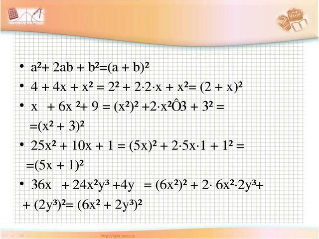 а²+ 2аb + b²=(a + b)² 4 + 4x + x² = 2² + 2·2·x + x²= (2 + x)² x⁴ + 6x ²+ 9 =...
