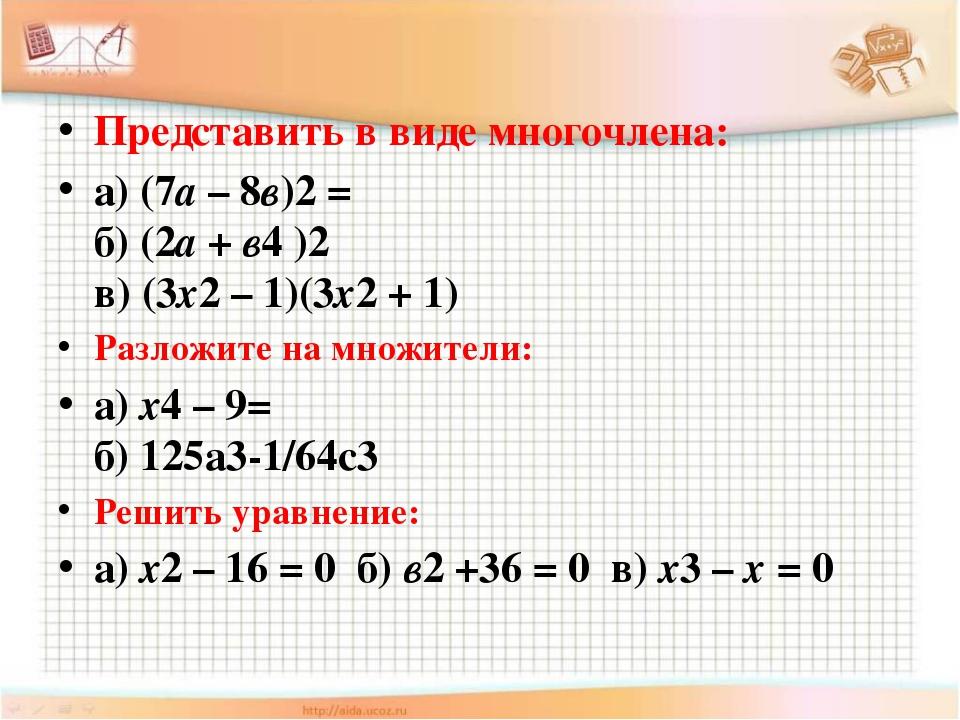 Представить в виде многочлена: а) (7а – 8в)2 = б) (2а + в4 )2 в) (3х2 – 1)(3...