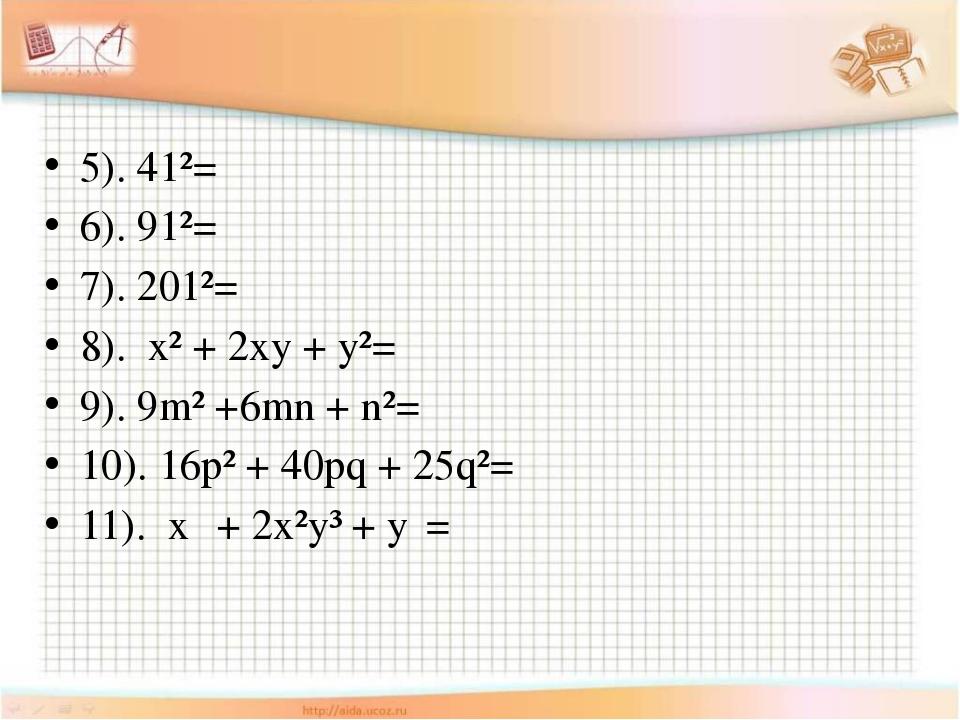 5). 41²= 6). 91²= 7). 201²= 8). x² + 2xy + y²= 9). 9m² +6mn + n²= 10). 16p²...