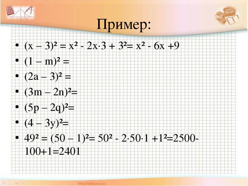 Пример: (x – 3)² = x² - 2x·3 + 3²= x² - 6x +9 (1 – m)² = (2a – 3)² = (3m – 2n...