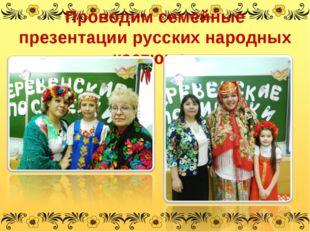 Проводим семейные презентации русских народных костюмов