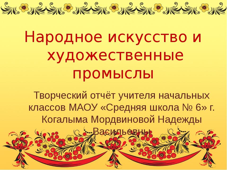 Народное искусство и художественные промыслы Творческий отчёт учителя начальн...
