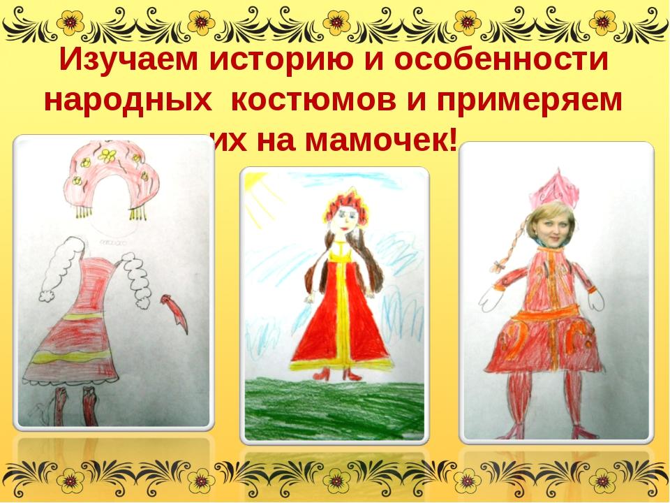 Изучаем историю и особенности народных костюмов и примеряем их на мамочек!