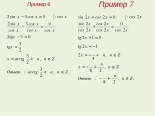 Пример 7 Пример 6