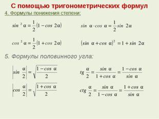 С помощью тригонометрических формул 4. Формулы понижения степени: 5. Формулы