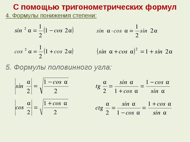 С помощью тригонометрических формул 4. Формулы понижения степени: 5. Формулы...