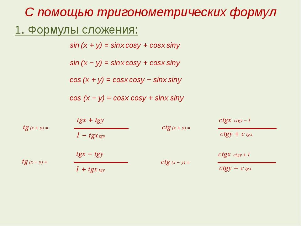 С помощью тригонометрических формул 1. Формулы сложения: sin (x + y) = sinx c...