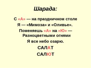 Шарада: С «А» — на праздничном столе Я — «Мимоза» и «Оливье». Поменяешь «А»