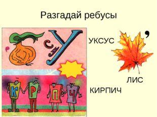Разгадай ребусы УКСУС ЛИС КИРПИЧ