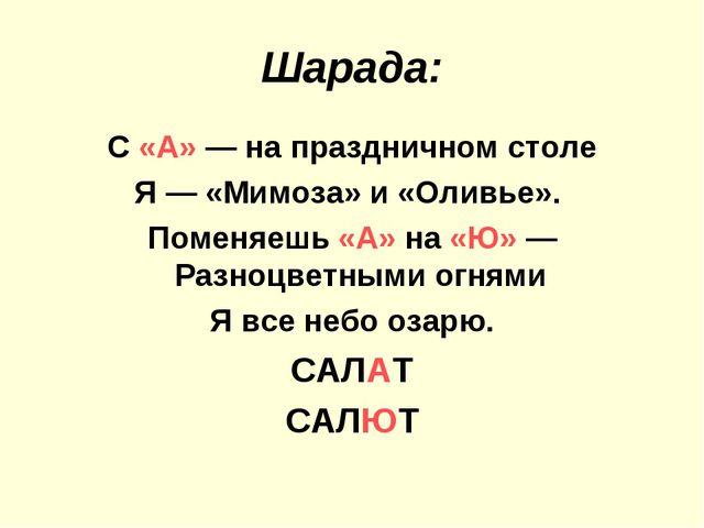 Шарада: С «А» — на праздничном столе Я — «Мимоза» и «Оливье». Поменяешь «А»...