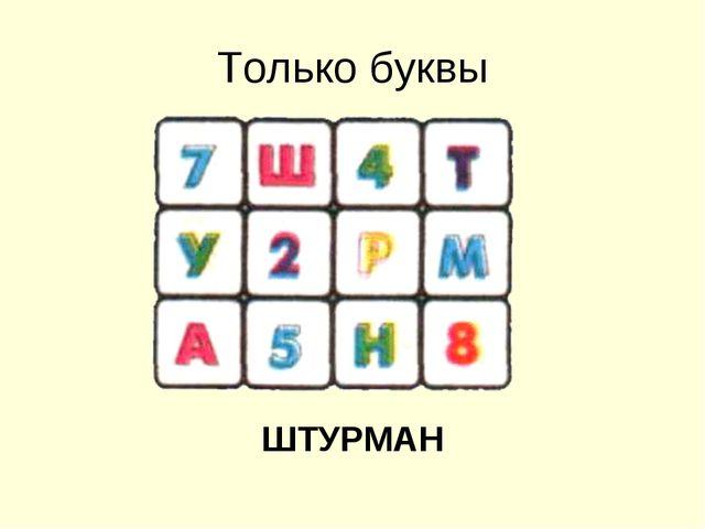 Только буквы ШТУРМАН