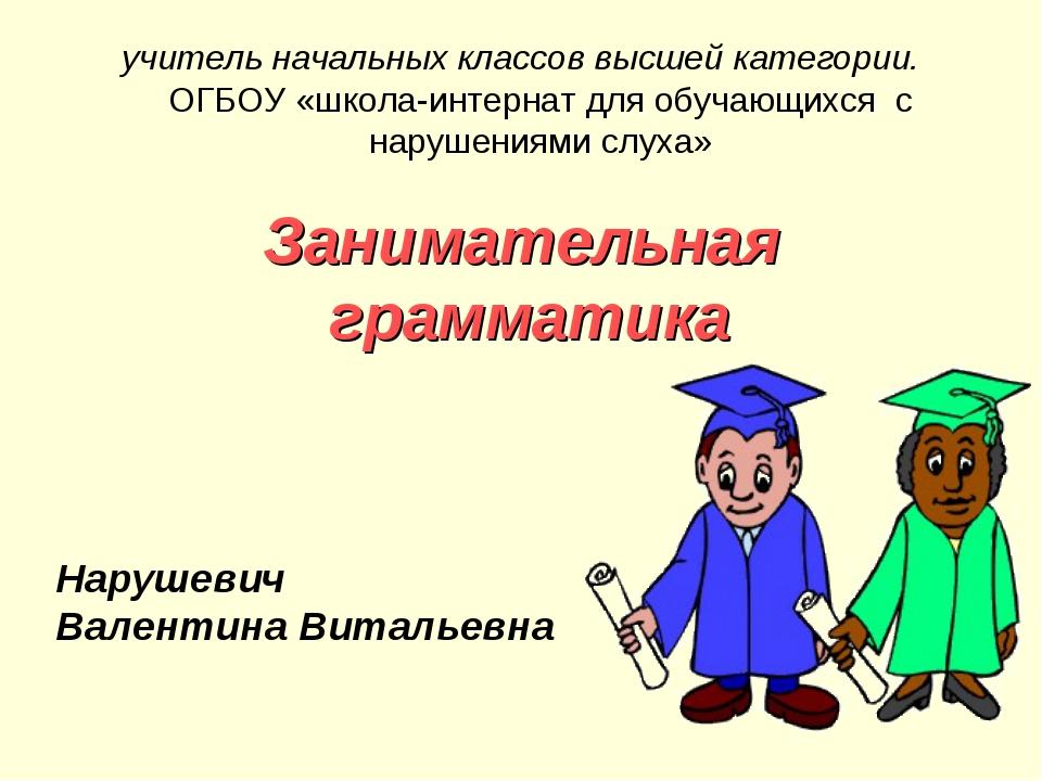 Нарушевич Валентина Витальевна учитель начальных классов высшей категории. ОГ...