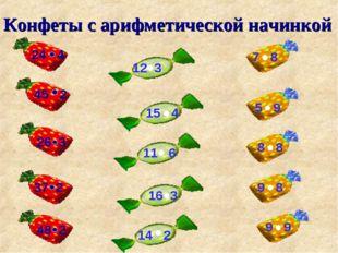 Конфеты с арифметической начинкой 45 2 26 3 37 2 48 2 12 3 15 4 11 6 16 3 14