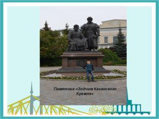 Памятник «Зодчим Казанского Кремля»