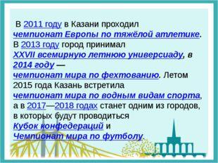 В 2011 году в Казани проходил чемпионат Европы по тяжёлой атлетике. В 2013 г