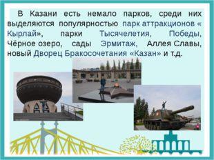 В Казани есть немало парков, среди них выделяются популярностью парк аттракц