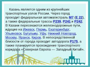 Казань является одним из крупнейших транспортных узлов России. Через город п