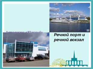 Автовокзал «Южный» Речной порт и речной вокзал »