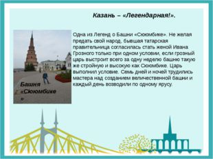 Казань – «Легендарная!». Одна из Легенд о Башни «Сююмбике». Не желая предать