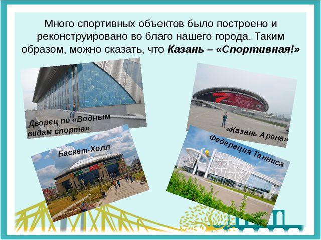 Много спортивных объектов было построено и реконструировано во благо нашего...