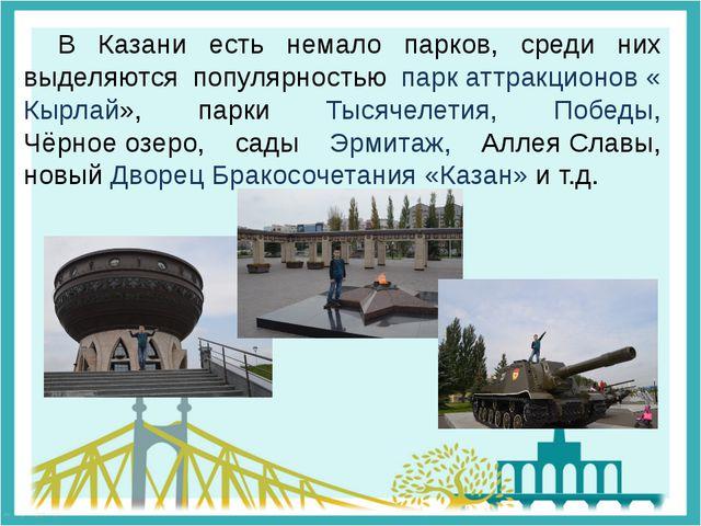 В Казани есть немало парков, среди них выделяются популярностью парк аттракц...
