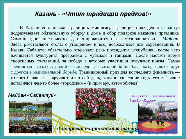Казань - «Чтит традиции предков!» В Казани есть и свои традиции. Например, т...
