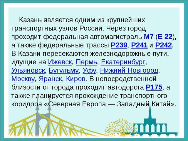 Казань является одним из крупнейших транспортных узлов России. Через город п...
