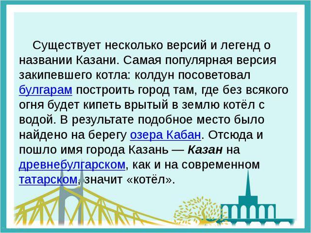 Существует несколько версий и легенд о названии Казани. Самая популярная вер...