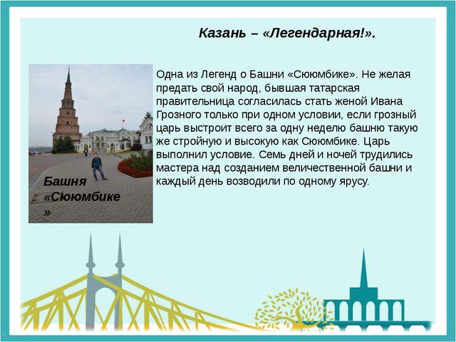 Казань – «Легендарная!». Одна из Легенд о Башни «Сююмбике». Не желая предать...