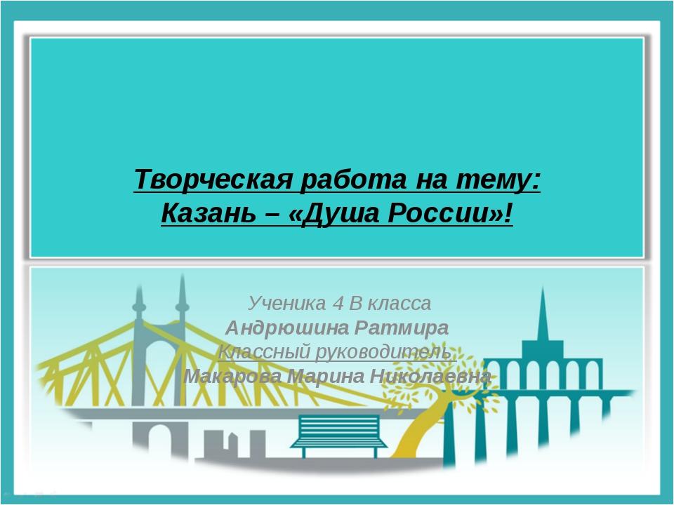 Творческая работа на тему: Казань – «Душа России»! Ученика 4 В класса Андрюш...